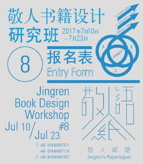第八期 敬人书籍设计研究班 报名表