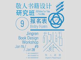 第九期敬人书籍设计研究班报名表