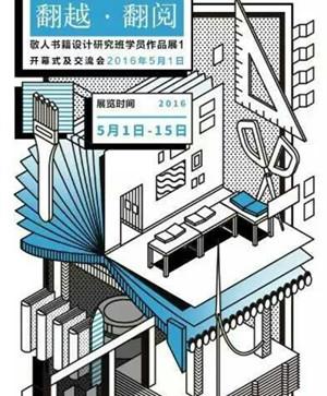 《翻越、翻阅——敬人书籍设计研究班学员作品展1》
