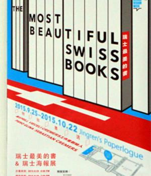 瑞士最美的书 & 瑞士海报展