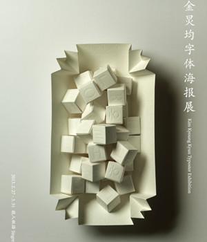 韩国金炅均字体设计海报展