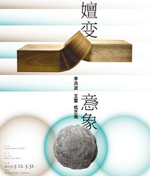 王雷、李洪波纸艺展《嬗变与意象》