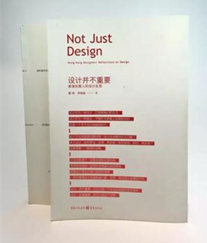 《设计并不重要——香港创意人的设计反思》