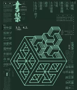 [书 · 筑]/建筑家与书籍设计家的对话展