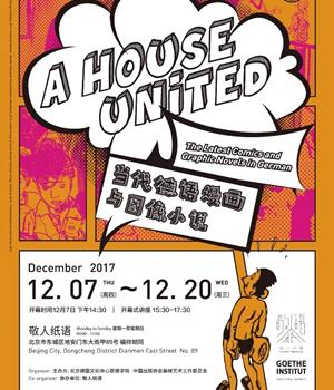 「A House United-当代德语漫画与图像小说」展