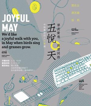「五悦天」——中国集邮四人十年展