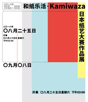 """""""和纸乐活·KAMIWAZA"""" 日本纸艺大赛作品展"""