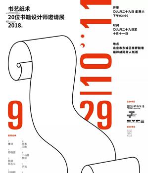 书艺纸术——20位书籍设计师邀请展