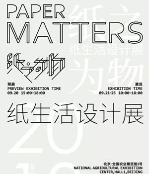 北京国际设计周ㅣ纸之为物纸生活设计展